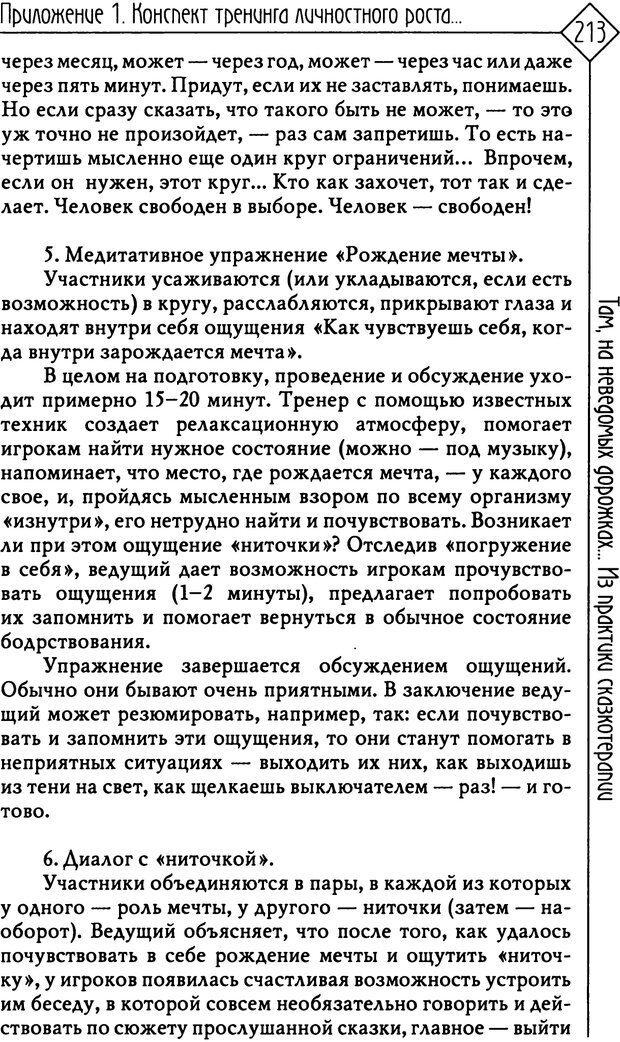 PDF. Там, на неведомых дорожках... Из практики сказкотерапии. Пономарева В. И. Страница 213. Читать онлайн