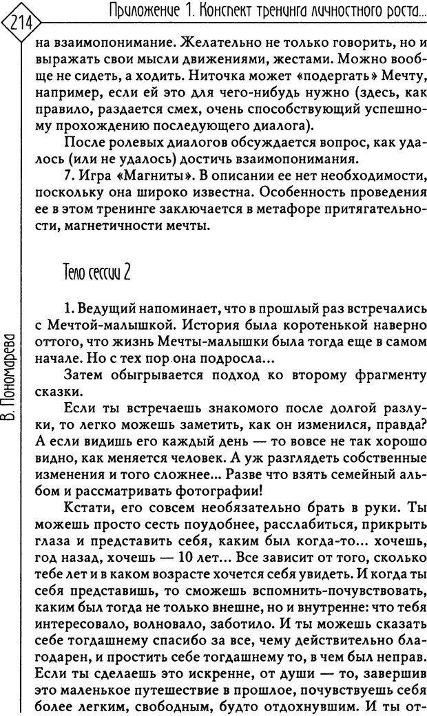 PDF. Там, на неведомых дорожках... Из практики сказкотерапии. Пономарева В. И. Страница 214. Читать онлайн