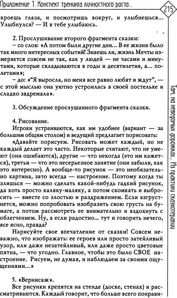PDF. Там, на неведомых дорожках... Из практики сказкотерапии. Пономарева В. И. Страница 215. Читать онлайн
