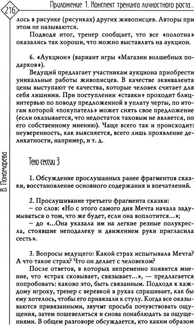 PDF. Там, на неведомых дорожках... Из практики сказкотерапии. Пономарева В. И. Страница 216. Читать онлайн