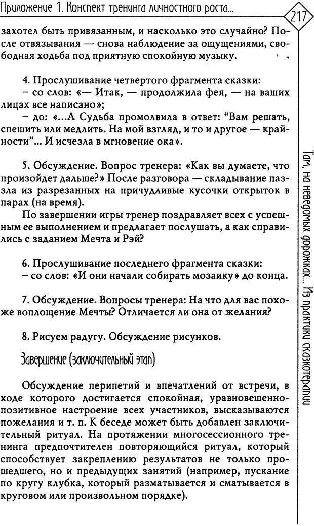 PDF. Там, на неведомых дорожках... Из практики сказкотерапии. Пономарева В. И. Страница 217. Читать онлайн