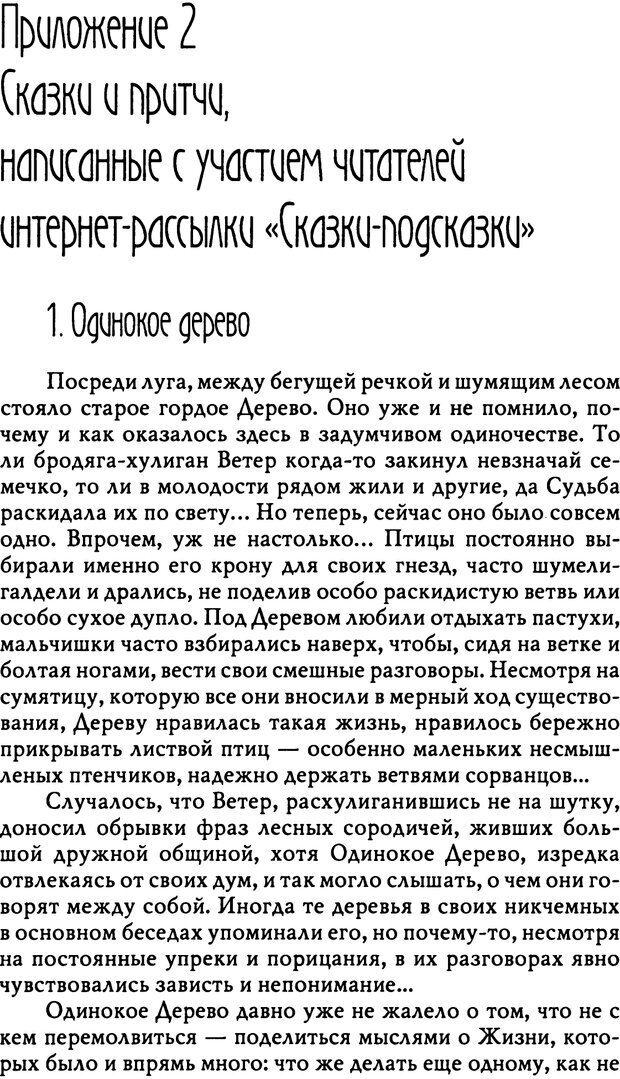 PDF. Там, на неведомых дорожках... Из практики сказкотерапии. Пономарева В. И. Страница 218. Читать онлайн