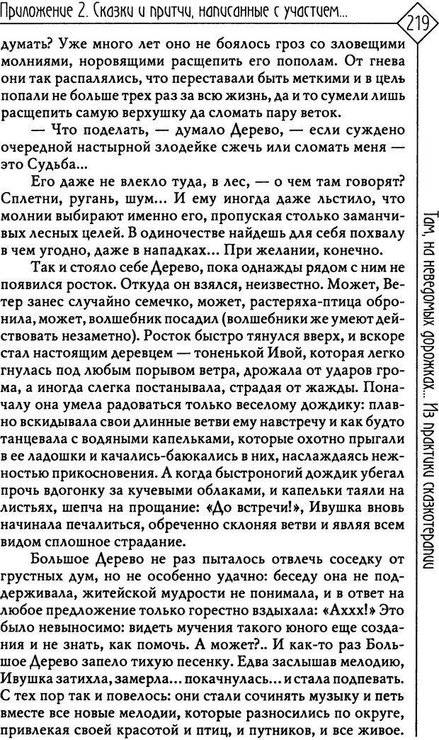 PDF. Там, на неведомых дорожках... Из практики сказкотерапии. Пономарева В. И. Страница 219. Читать онлайн