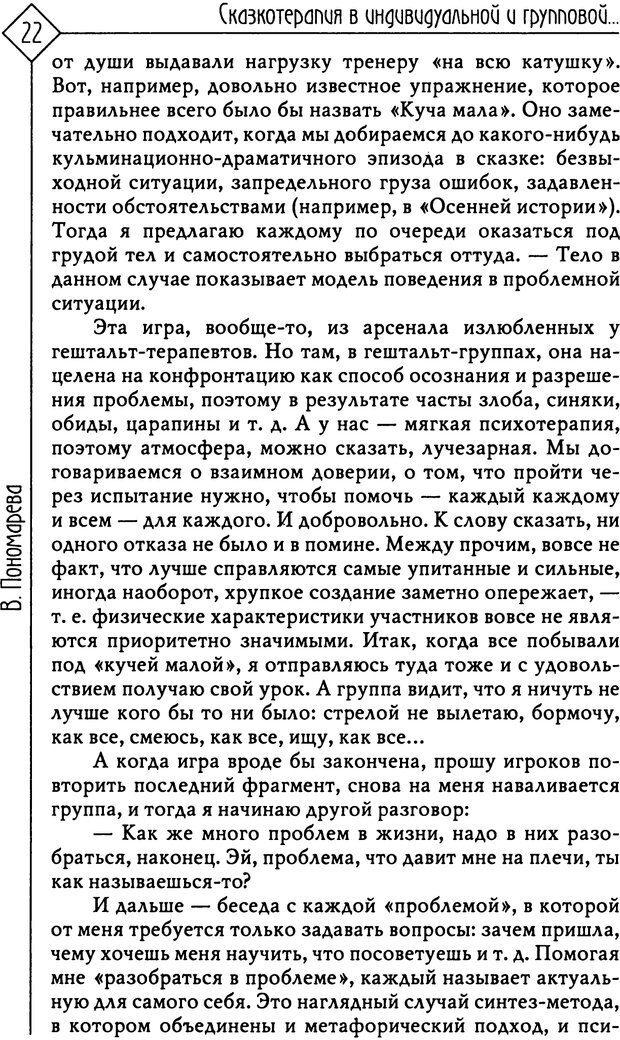 PDF. Там, на неведомых дорожках... Из практики сказкотерапии. Пономарева В. И. Страница 22. Читать онлайн