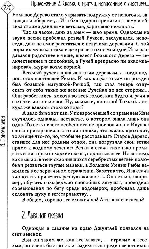 PDF. Там, на неведомых дорожках... Из практики сказкотерапии. Пономарева В. И. Страница 220. Читать онлайн