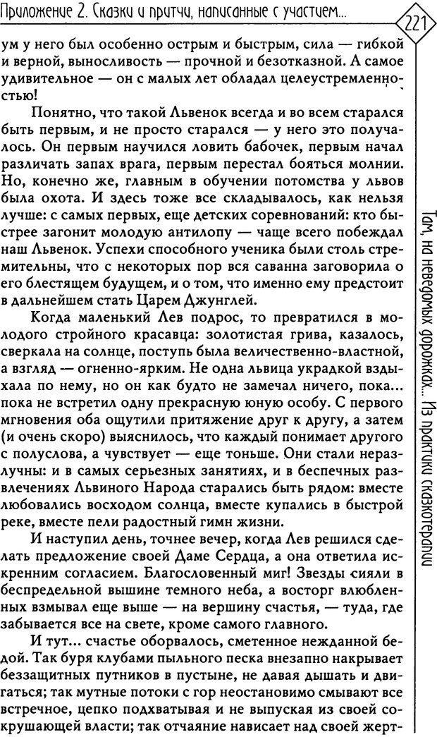 PDF. Там, на неведомых дорожках... Из практики сказкотерапии. Пономарева В. И. Страница 221. Читать онлайн