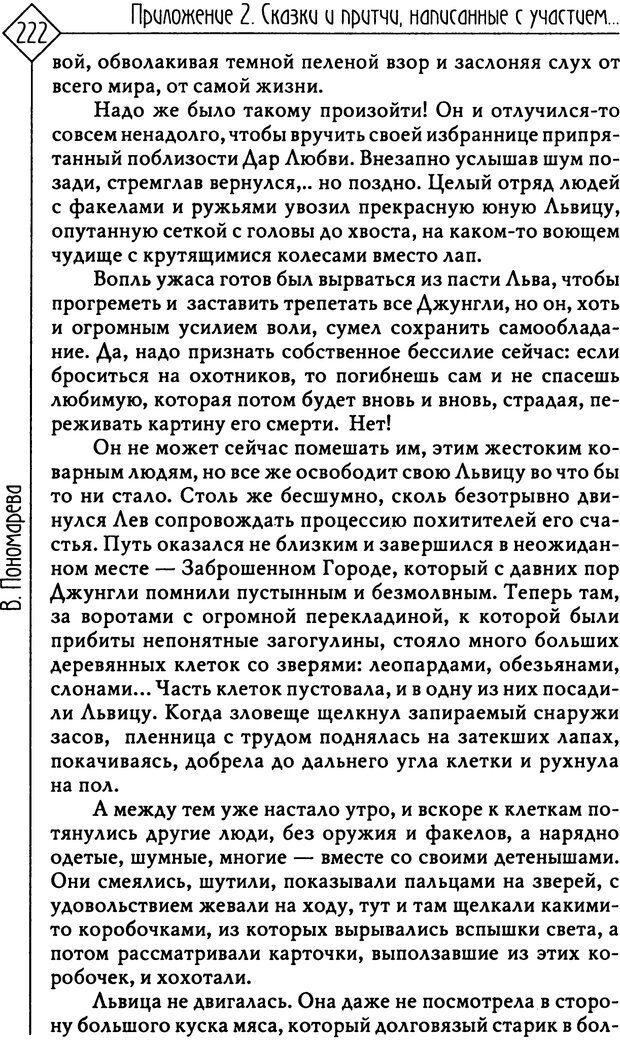 PDF. Там, на неведомых дорожках... Из практики сказкотерапии. Пономарева В. И. Страница 222. Читать онлайн