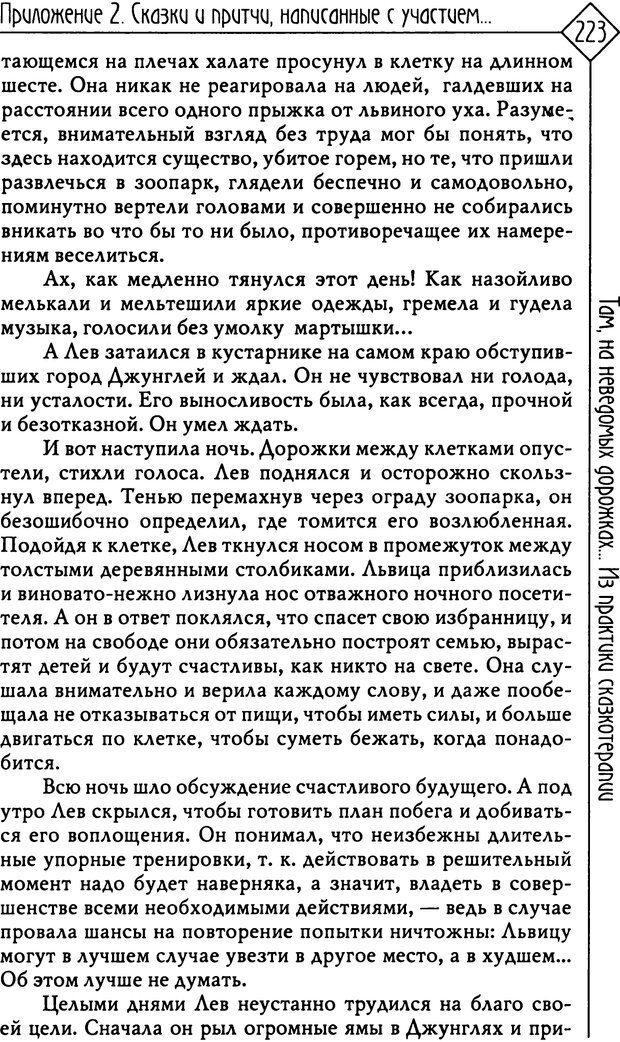 PDF. Там, на неведомых дорожках... Из практики сказкотерапии. Пономарева В. И. Страница 223. Читать онлайн