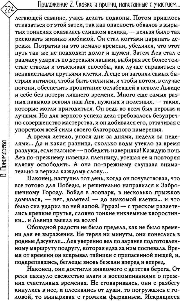 PDF. Там, на неведомых дорожках... Из практики сказкотерапии. Пономарева В. И. Страница 224. Читать онлайн