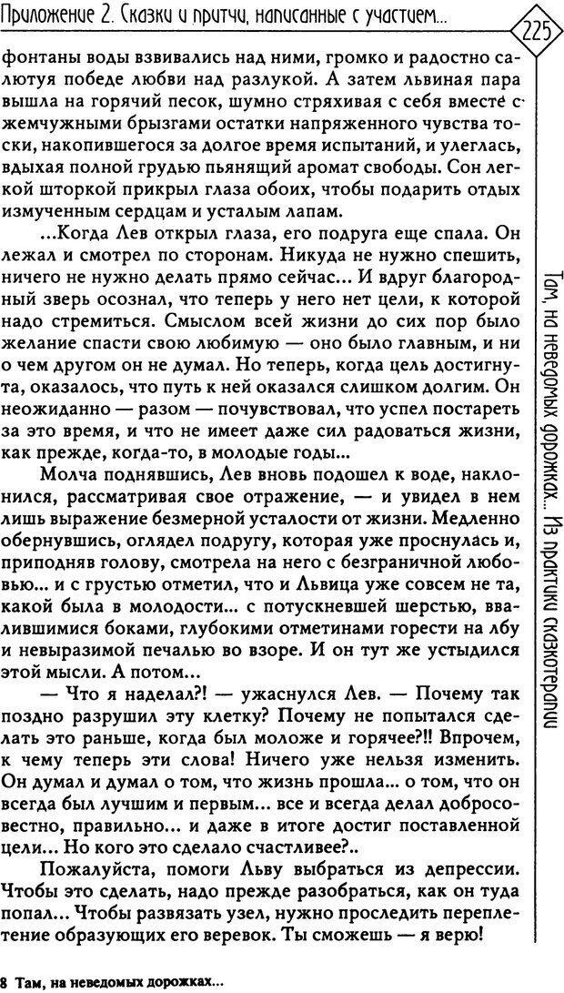 PDF. Там, на неведомых дорожках... Из практики сказкотерапии. Пономарева В. И. Страница 225. Читать онлайн