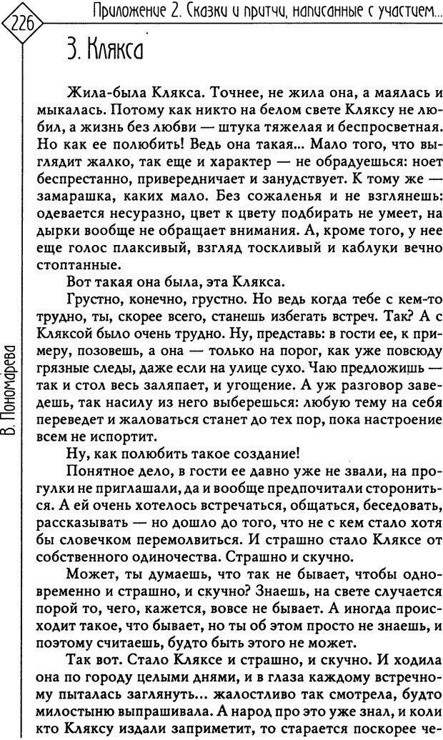 PDF. Там, на неведомых дорожках... Из практики сказкотерапии. Пономарева В. И. Страница 226. Читать онлайн