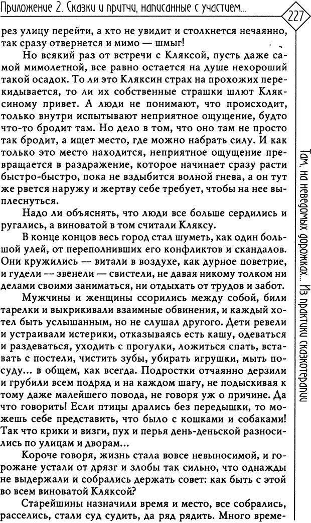 PDF. Там, на неведомых дорожках... Из практики сказкотерапии. Пономарева В. И. Страница 227. Читать онлайн