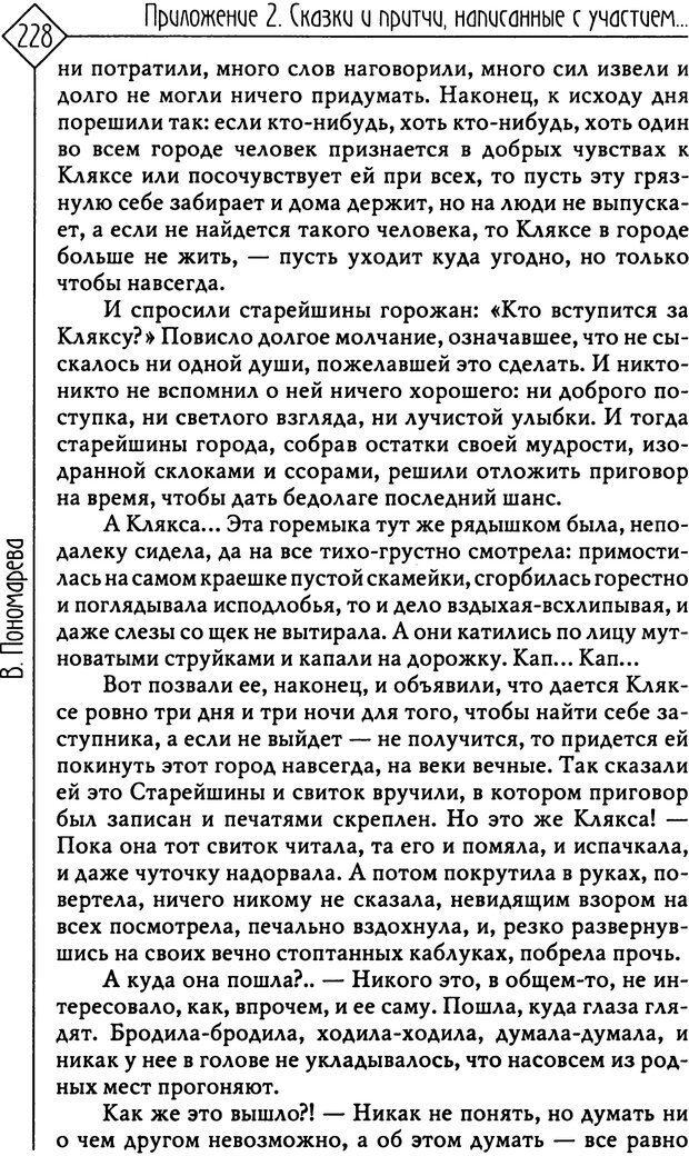 PDF. Там, на неведомых дорожках... Из практики сказкотерапии. Пономарева В. И. Страница 228. Читать онлайн
