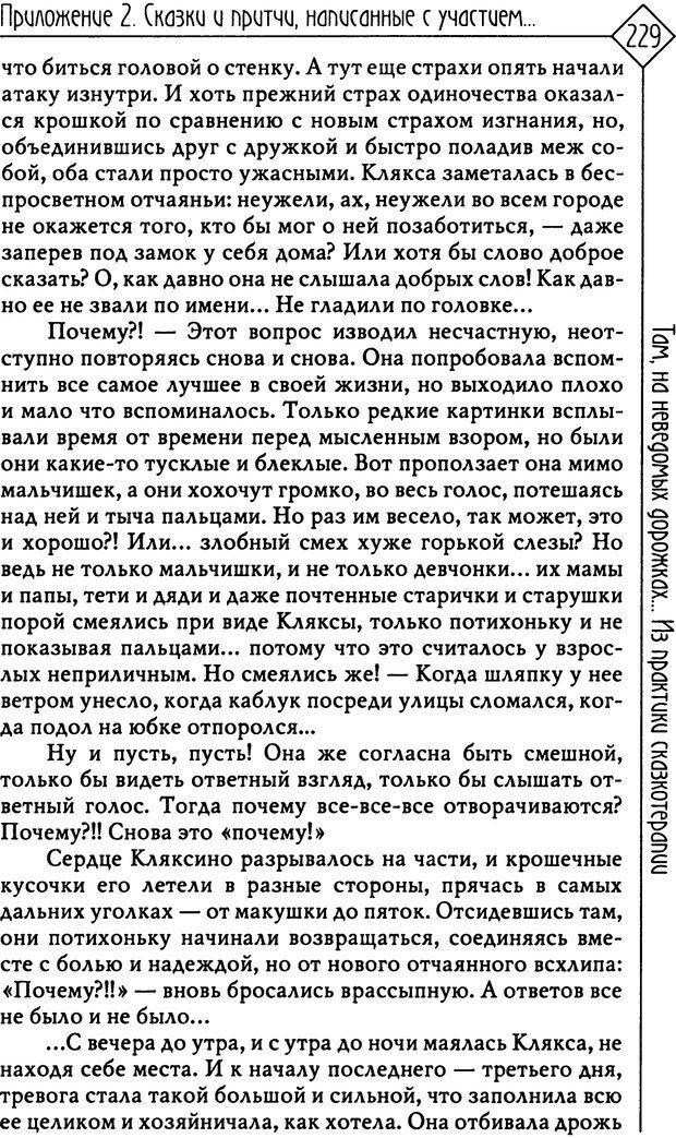 PDF. Там, на неведомых дорожках... Из практики сказкотерапии. Пономарева В. И. Страница 229. Читать онлайн