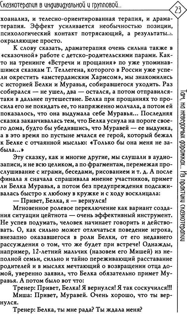 PDF. Там, на неведомых дорожках... Из практики сказкотерапии. Пономарева В. И. Страница 23. Читать онлайн