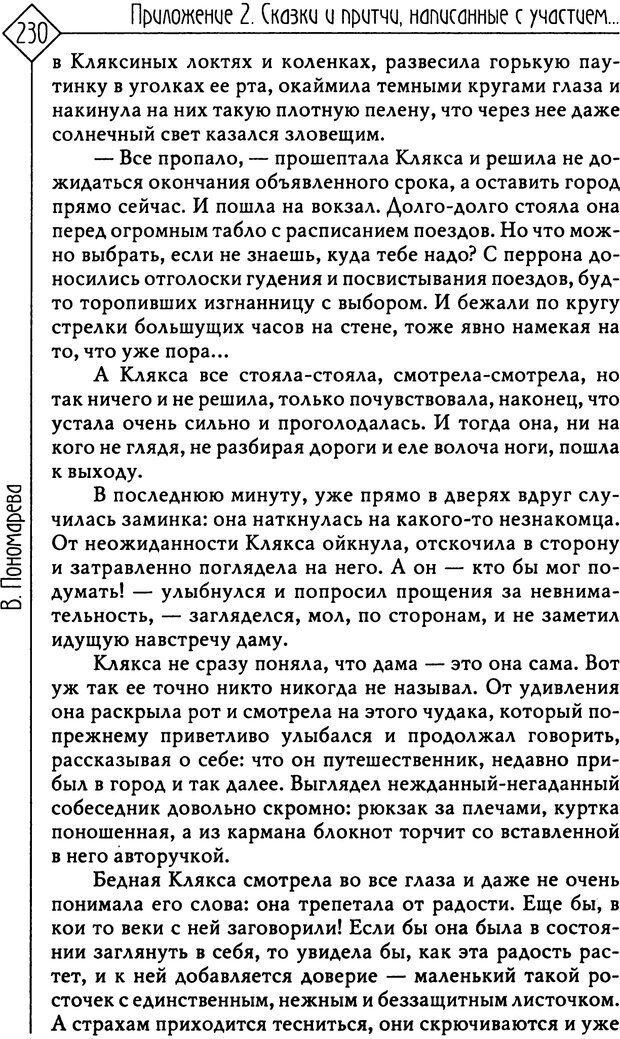 PDF. Там, на неведомых дорожках... Из практики сказкотерапии. Пономарева В. И. Страница 230. Читать онлайн