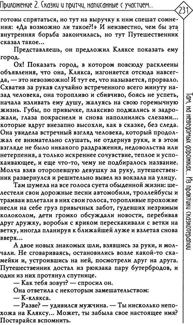 PDF. Там, на неведомых дорожках... Из практики сказкотерапии. Пономарева В. И. Страница 231. Читать онлайн