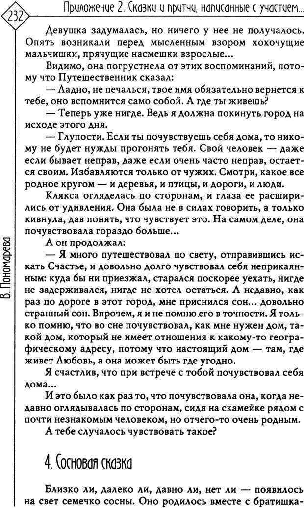 PDF. Там, на неведомых дорожках... Из практики сказкотерапии. Пономарева В. И. Страница 232. Читать онлайн