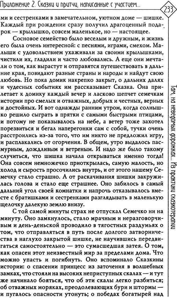 PDF. Там, на неведомых дорожках... Из практики сказкотерапии. Пономарева В. И. Страница 233. Читать онлайн