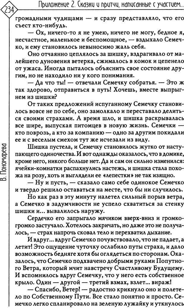 PDF. Там, на неведомых дорожках... Из практики сказкотерапии. Пономарева В. И. Страница 234. Читать онлайн