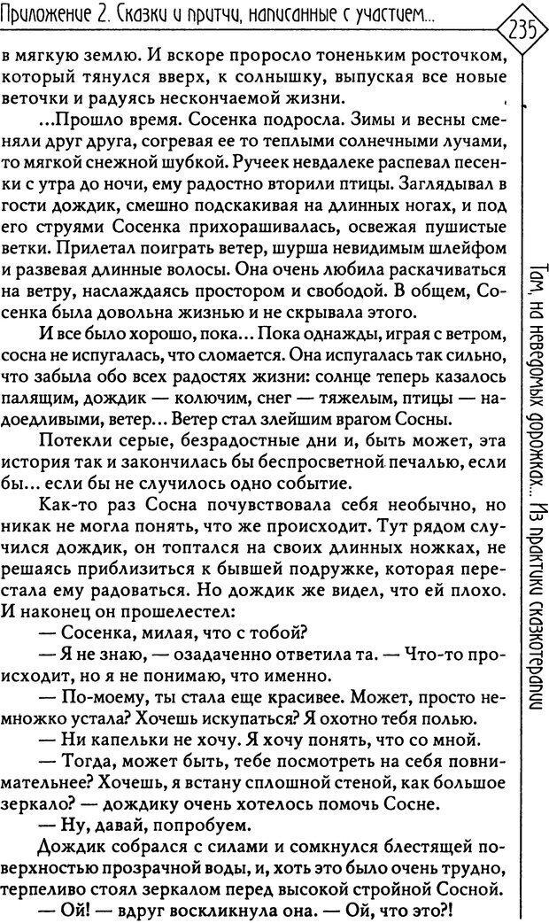 PDF. Там, на неведомых дорожках... Из практики сказкотерапии. Пономарева В. И. Страница 235. Читать онлайн