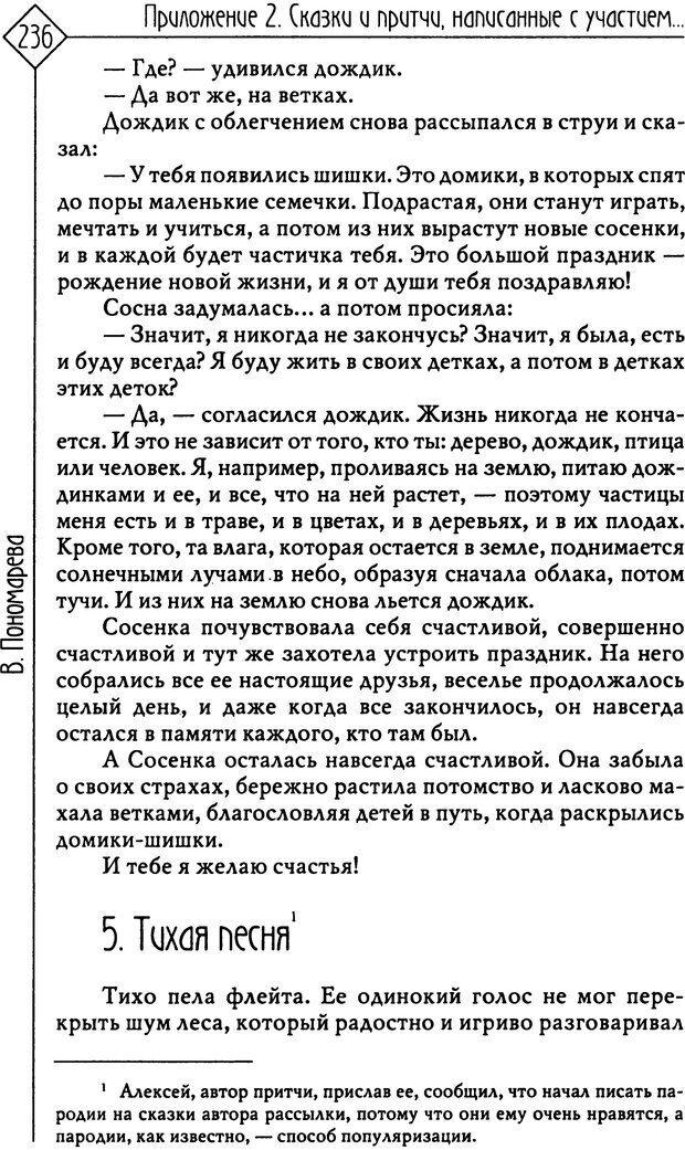 PDF. Там, на неведомых дорожках... Из практики сказкотерапии. Пономарева В. И. Страница 236. Читать онлайн