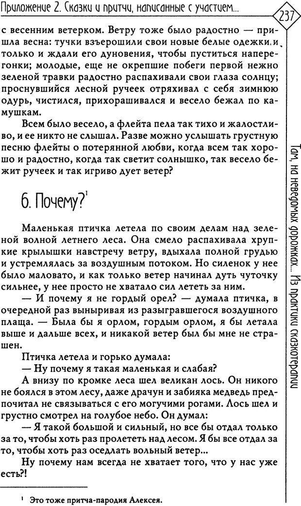 PDF. Там, на неведомых дорожках... Из практики сказкотерапии. Пономарева В. И. Страница 237. Читать онлайн
