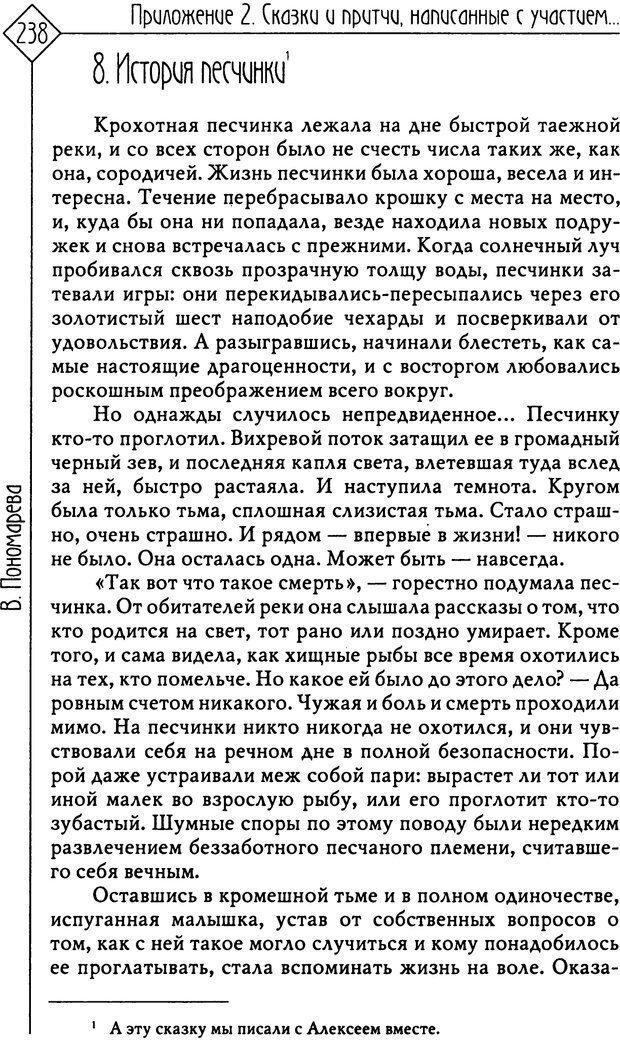 PDF. Там, на неведомых дорожках... Из практики сказкотерапии. Пономарева В. И. Страница 238. Читать онлайн
