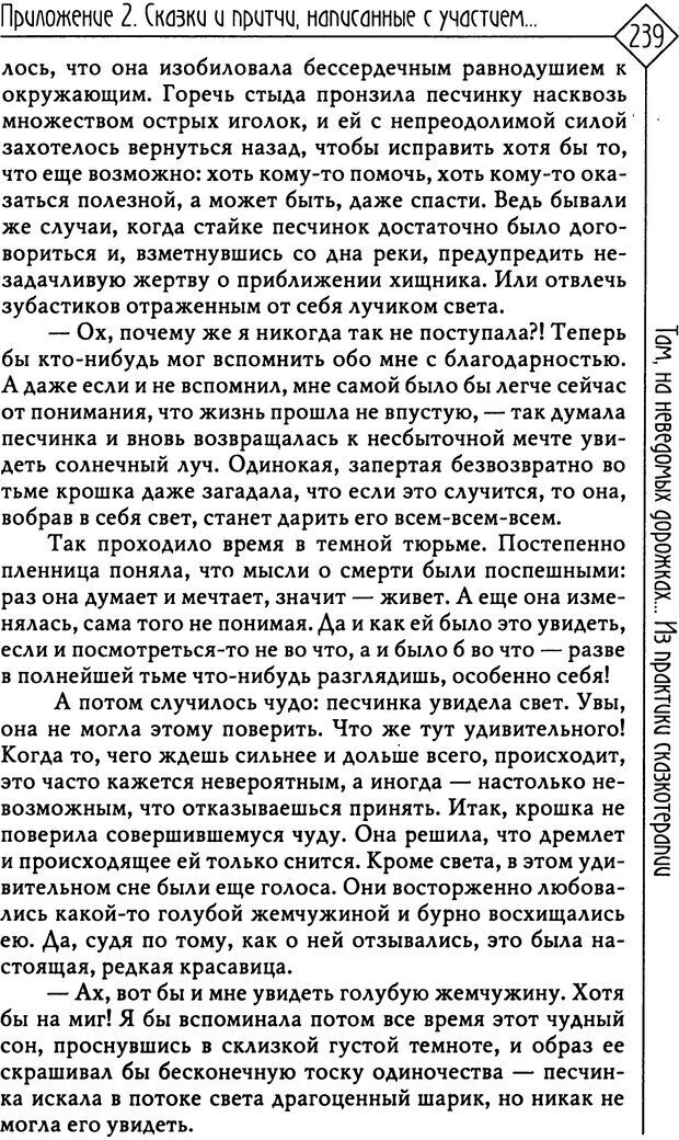 PDF. Там, на неведомых дорожках... Из практики сказкотерапии. Пономарева В. И. Страница 239. Читать онлайн