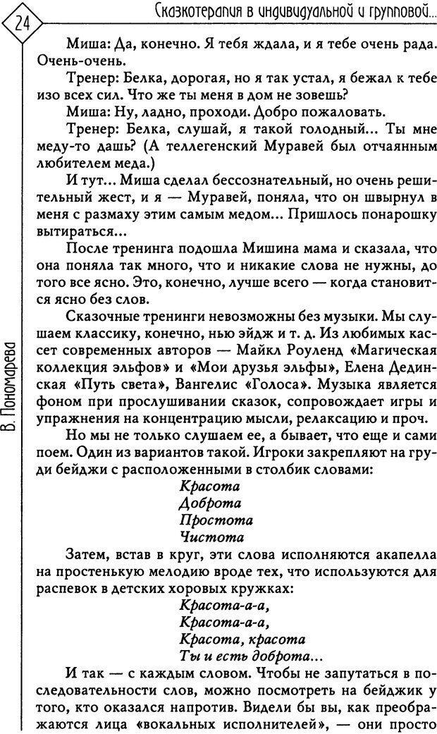 PDF. Там, на неведомых дорожках... Из практики сказкотерапии. Пономарева В. И. Страница 24. Читать онлайн