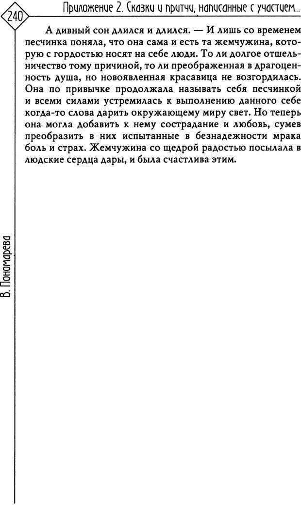 PDF. Там, на неведомых дорожках... Из практики сказкотерапии. Пономарева В. И. Страница 240. Читать онлайн