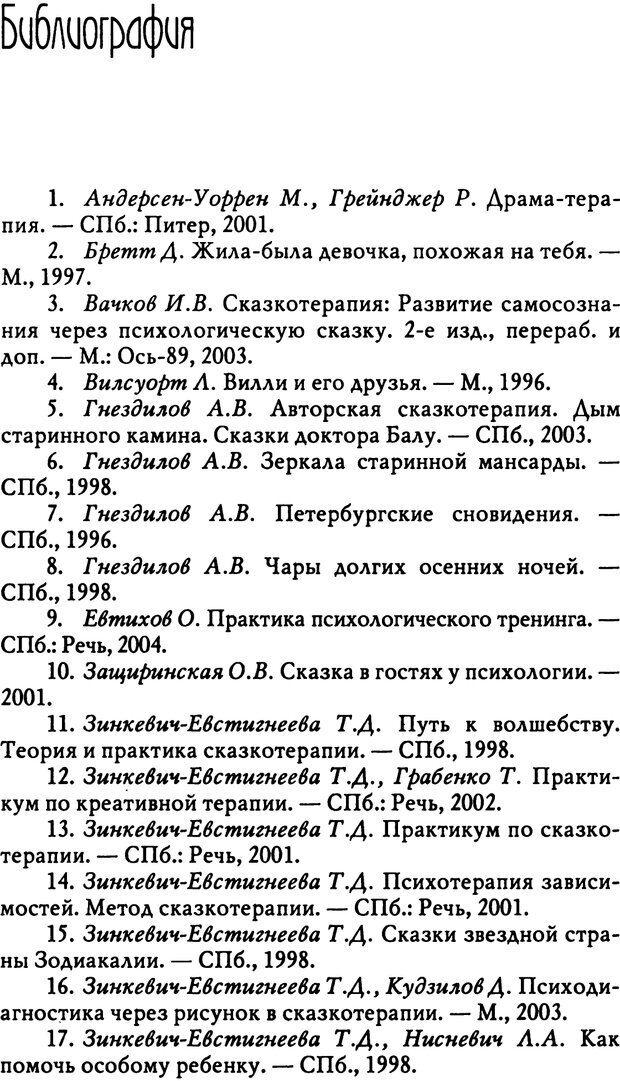 PDF. Там, на неведомых дорожках... Из практики сказкотерапии. Пономарева В. И. Страница 241. Читать онлайн