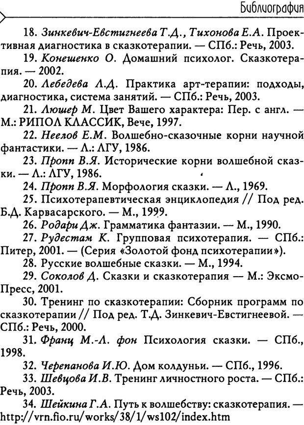 PDF. Там, на неведомых дорожках... Из практики сказкотерапии. Пономарева В. И. Страница 242. Читать онлайн