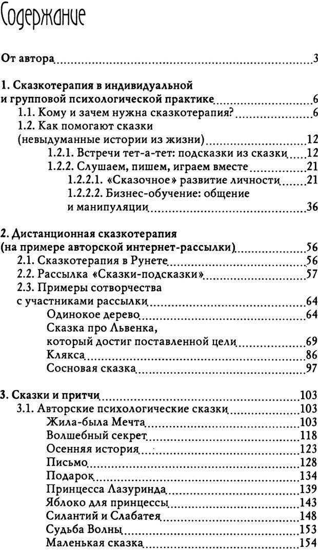PDF. Там, на неведомых дорожках... Из практики сказкотерапии. Пономарева В. И. Страница 243. Читать онлайн