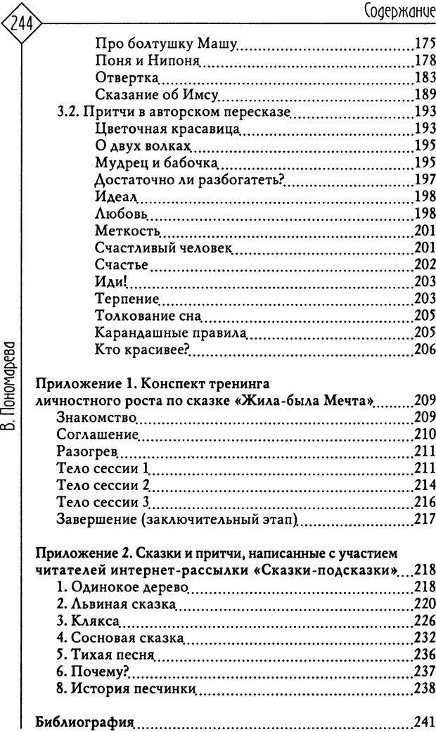 PDF. Там, на неведомых дорожках... Из практики сказкотерапии. Пономарева В. И. Страница 244. Читать онлайн