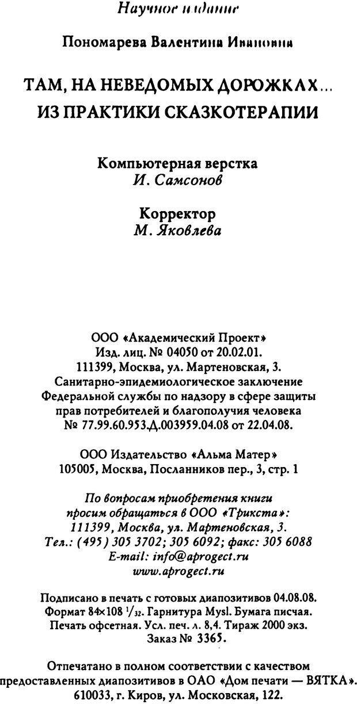 PDF. Там, на неведомых дорожках... Из практики сказкотерапии. Пономарева В. И. Страница 245. Читать онлайн