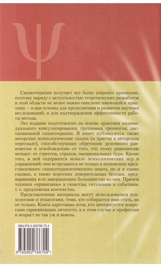 PDF. Там, на неведомых дорожках... Из практики сказкотерапии. Пономарева В. И. Страница 246. Читать онлайн