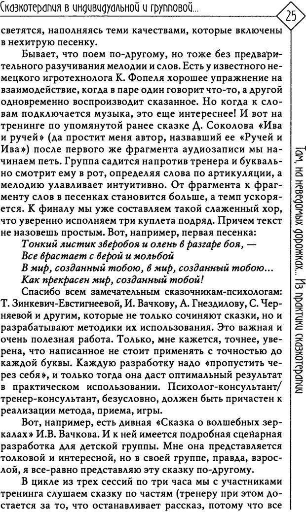PDF. Там, на неведомых дорожках... Из практики сказкотерапии. Пономарева В. И. Страница 25. Читать онлайн