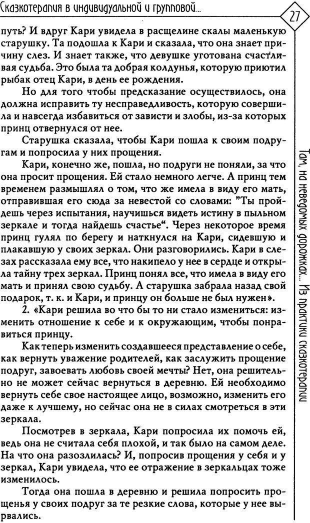 PDF. Там, на неведомых дорожках... Из практики сказкотерапии. Пономарева В. И. Страница 27. Читать онлайн