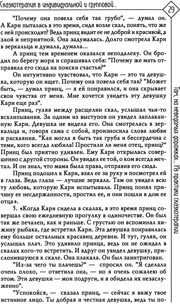 PDF. Там, на неведомых дорожках... Из практики сказкотерапии. Пономарева В. И. Страница 29. Читать онлайн