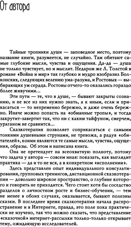 PDF. Там, на неведомых дорожках... Из практики сказкотерапии. Пономарева В. И. Страница 3. Читать онлайн