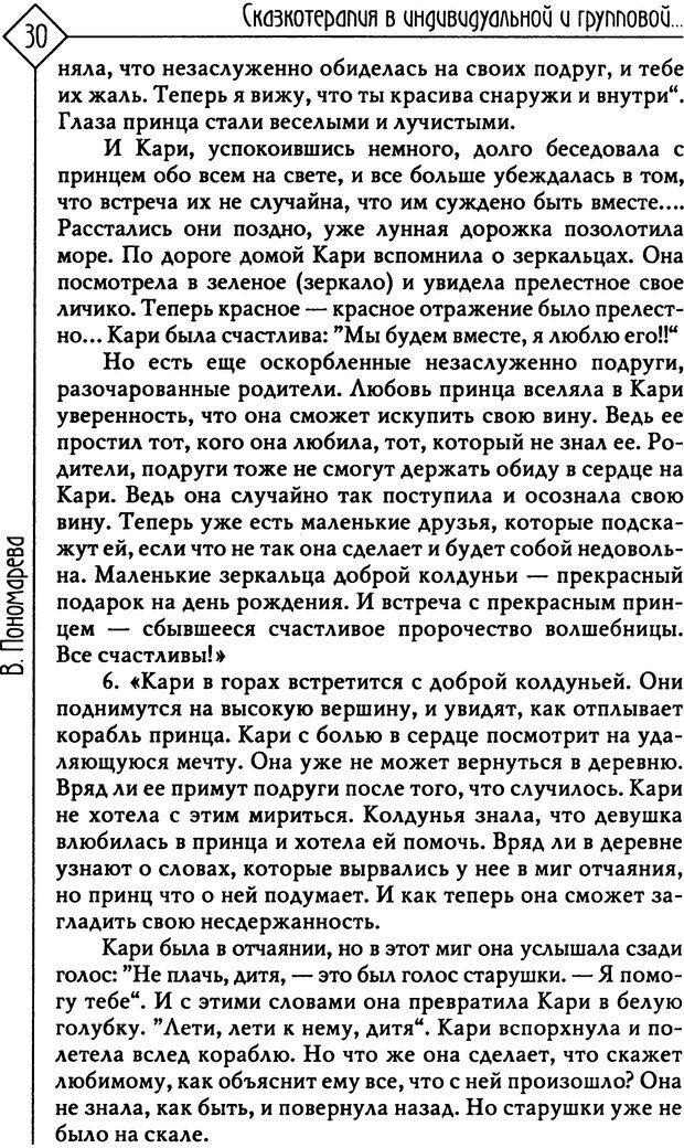 PDF. Там, на неведомых дорожках... Из практики сказкотерапии. Пономарева В. И. Страница 30. Читать онлайн