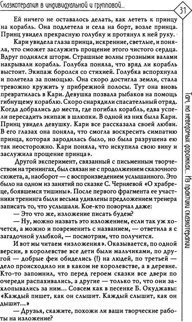 PDF. Там, на неведомых дорожках... Из практики сказкотерапии. Пономарева В. И. Страница 31. Читать онлайн