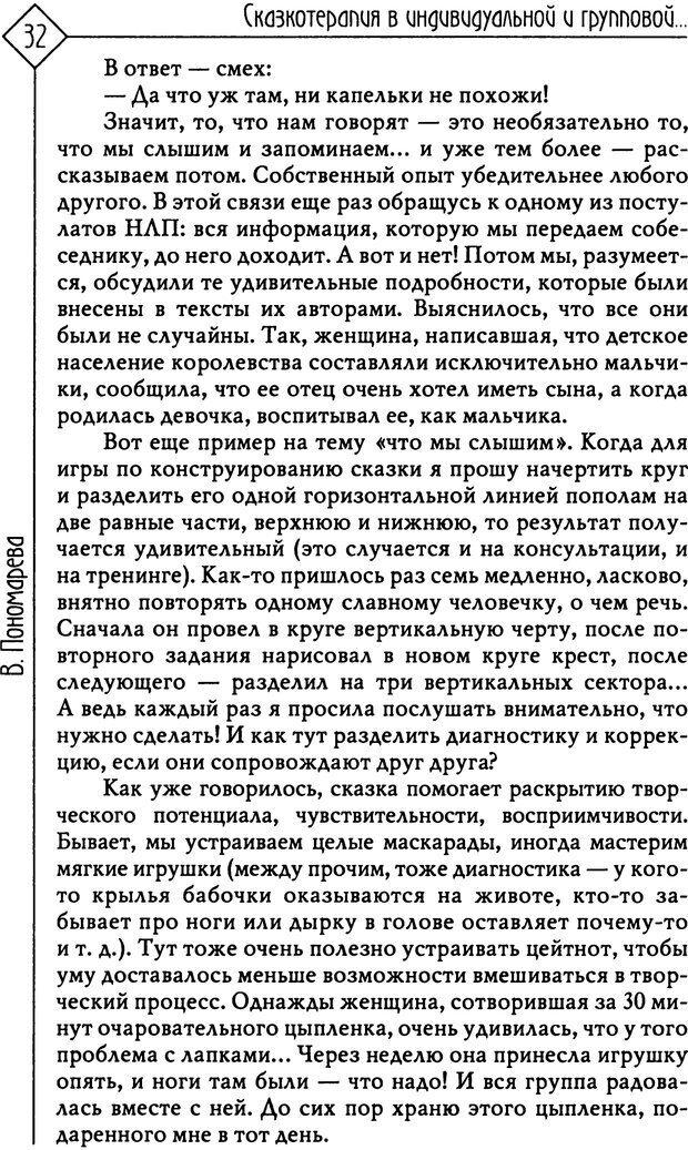PDF. Там, на неведомых дорожках... Из практики сказкотерапии. Пономарева В. И. Страница 32. Читать онлайн