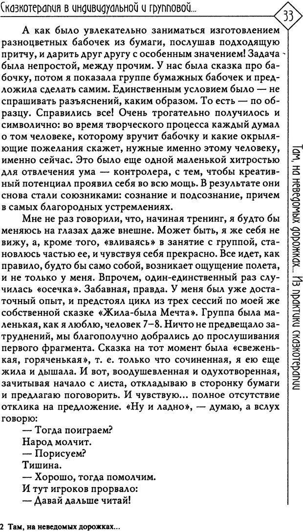 PDF. Там, на неведомых дорожках... Из практики сказкотерапии. Пономарева В. И. Страница 33. Читать онлайн