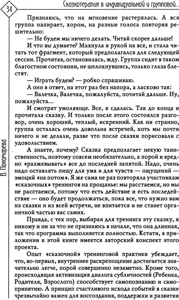 PDF. Там, на неведомых дорожках... Из практики сказкотерапии. Пономарева В. И. Страница 34. Читать онлайн