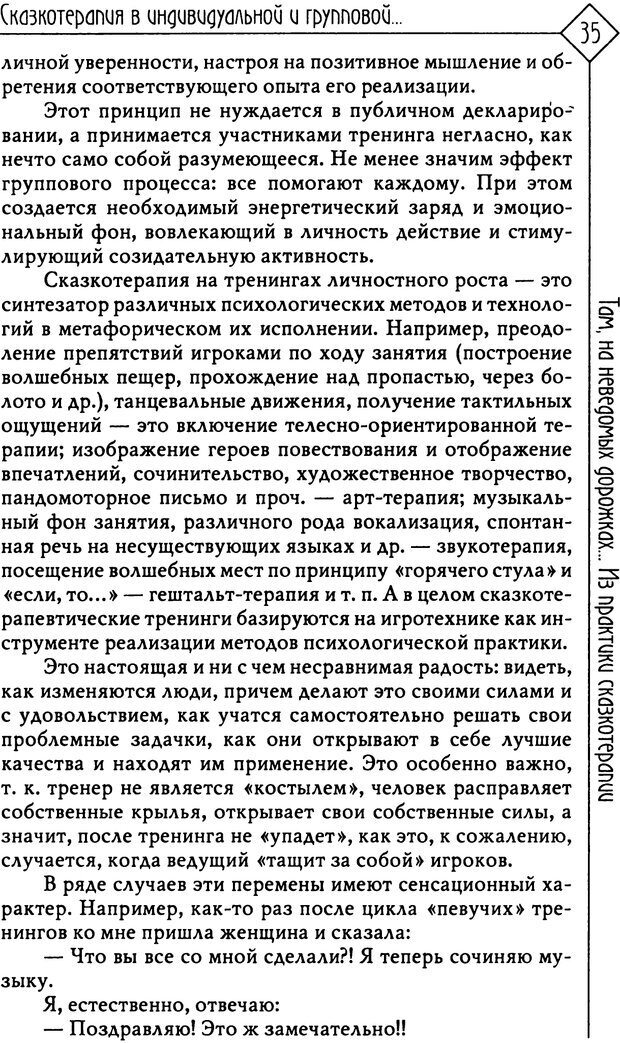PDF. Там, на неведомых дорожках... Из практики сказкотерапии. Пономарева В. И. Страница 35. Читать онлайн