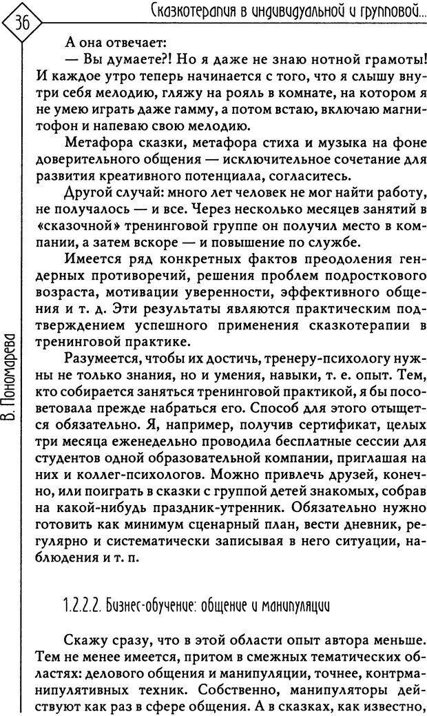 PDF. Там, на неведомых дорожках... Из практики сказкотерапии. Пономарева В. И. Страница 36. Читать онлайн