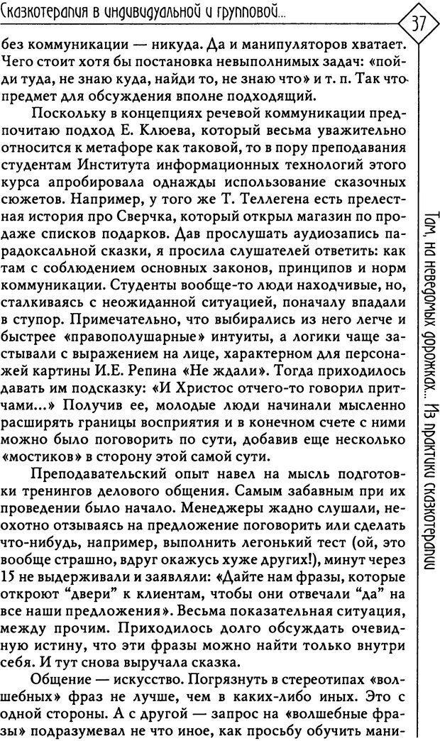 PDF. Там, на неведомых дорожках... Из практики сказкотерапии. Пономарева В. И. Страница 37. Читать онлайн