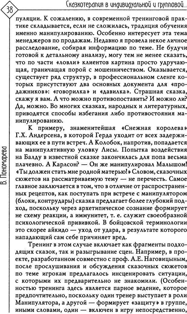 PDF. Там, на неведомых дорожках... Из практики сказкотерапии. Пономарева В. И. Страница 38. Читать онлайн